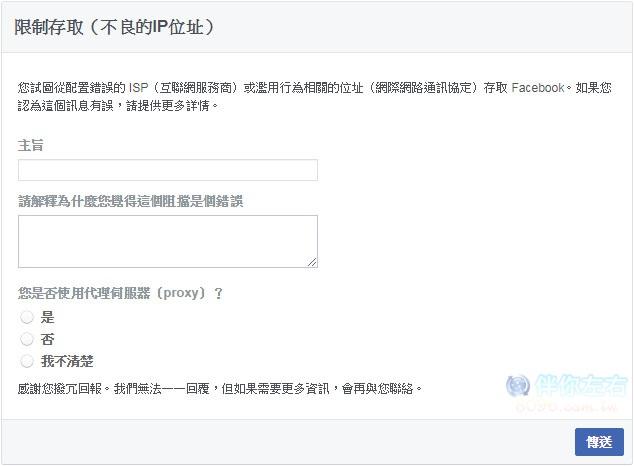 限制存取(不良的IP位址)