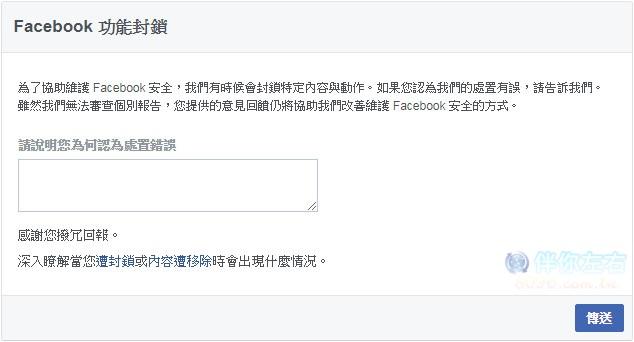 Facebook 功能封鎖