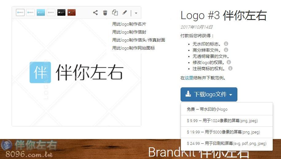 下載Logo文件或再加工