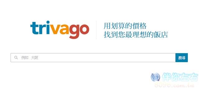 www.trivago.com.tw