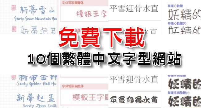 中文字型下載