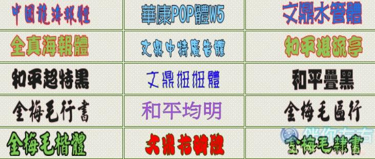 中文字體下載