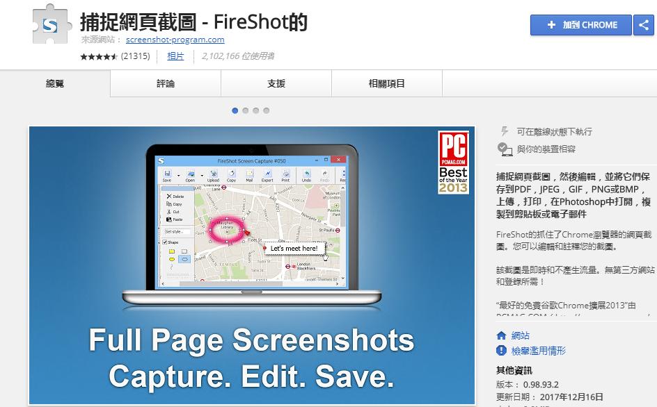 Fireshot一鍵截圖整個網頁,局部、全頁截圖擴充功能免費幫你搞定!