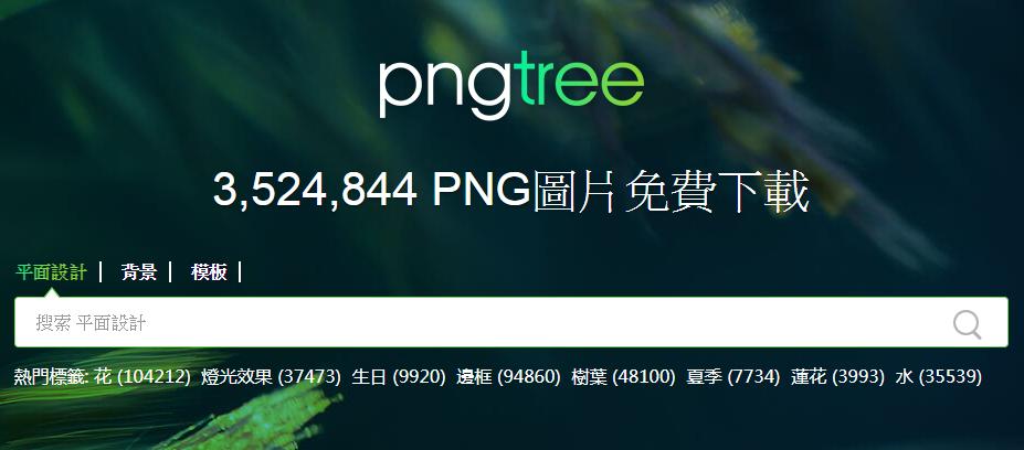 Pngtree擁有超過350萬張免費下載的PNG去背圖片素材庫