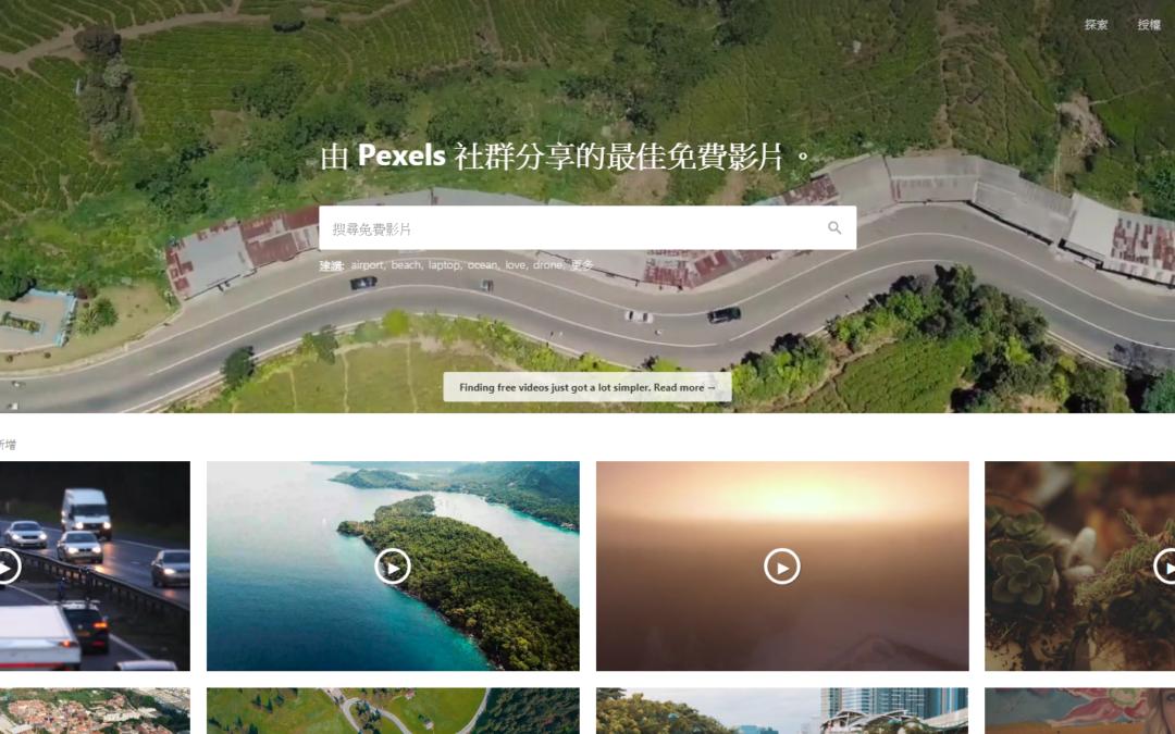 Pexels Videos 影片素材提供超多 CC0 影片免費下載可商業用途