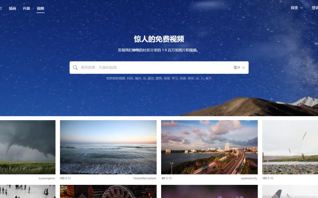 Pixabay 擁有超過160萬張圖片,可用於 CC0 商業用途