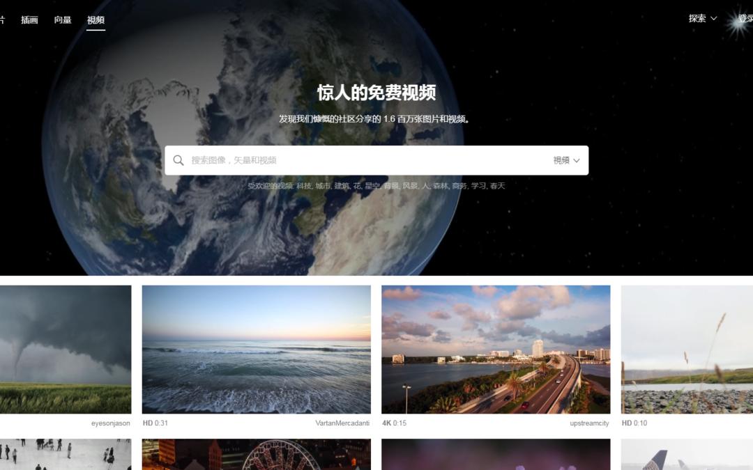 Pixabay Videos 免費高畫質影片庫, CC0 影片素材可商業用