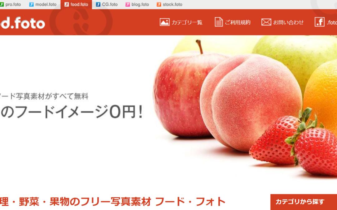 Food.foto 日本免費食材圖庫,美食照片可以商業用途