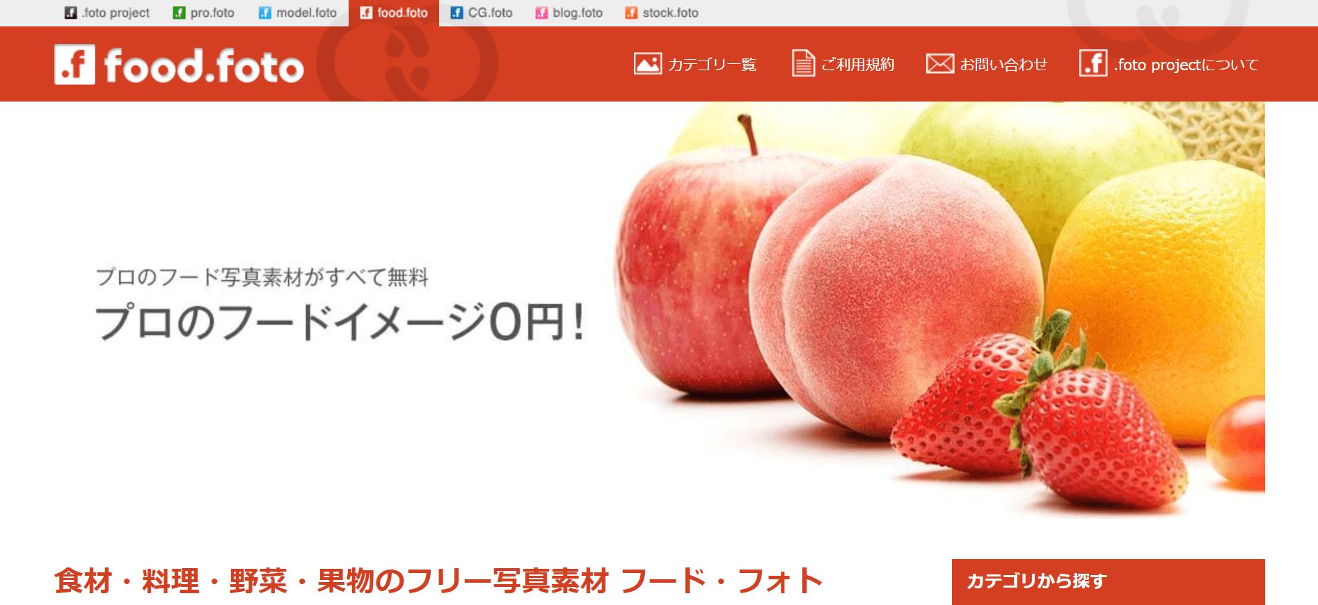 日本食材圖庫