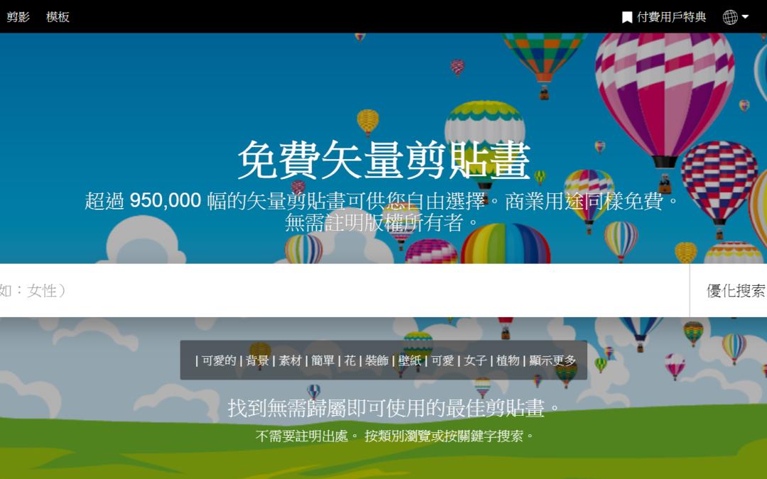 illustAC免費插圖向量圖庫,超過95萬張圖片可做商業用途