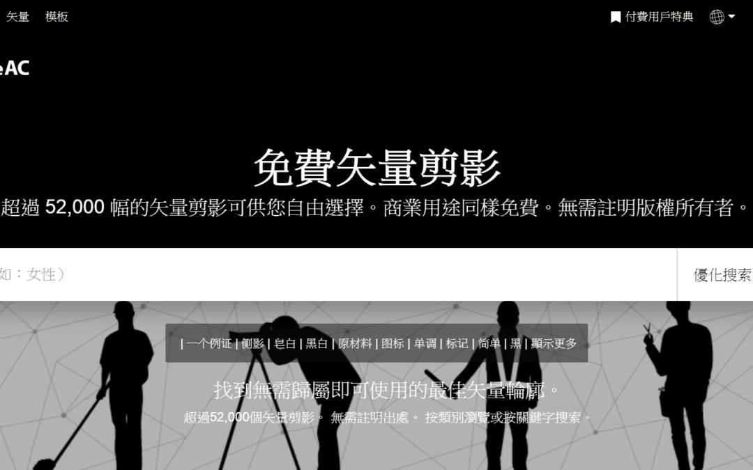 silhouetteAC 超過52000張免費剪影向量圖,可用於商業用途