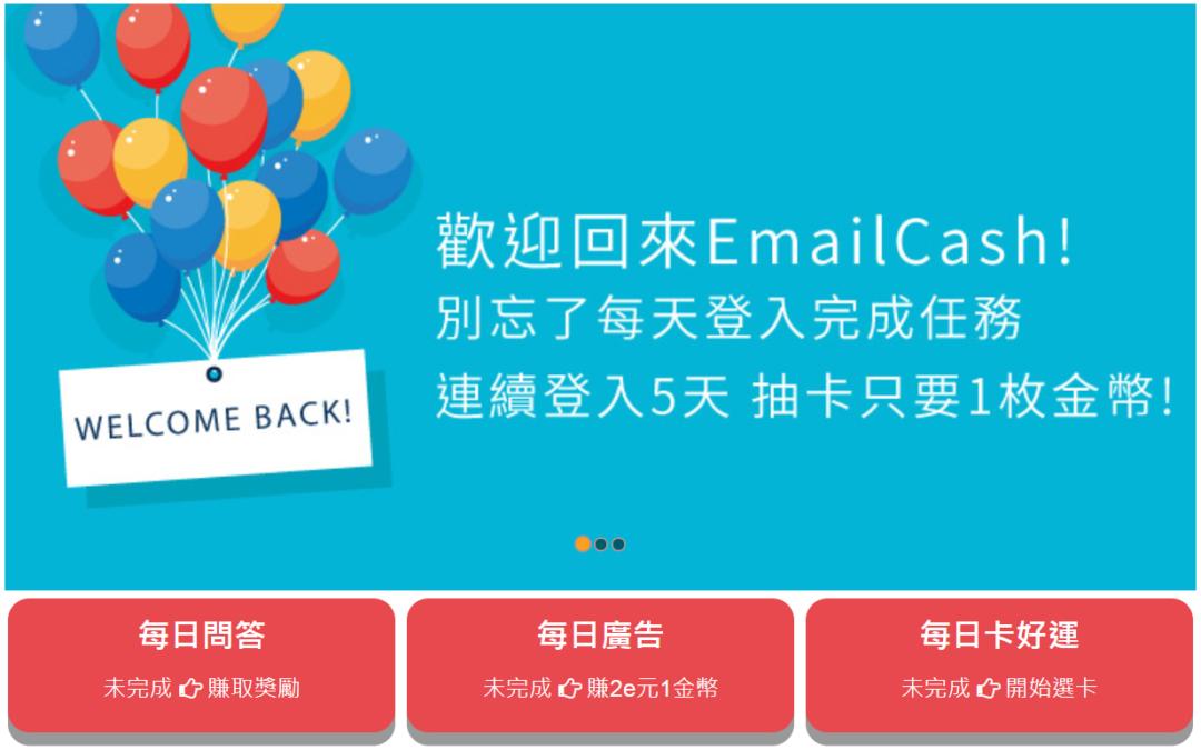 EmailCash 電子郵件市調網,填問卷、點廣告可賺錢